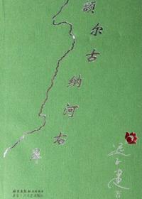 第七届茅盾文学奖入围作品:额尔古纳河右岸(迟子建)