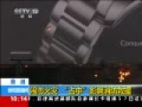 香港闹市火灾 占中路障致消防车难驶入