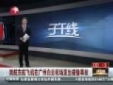 广州白云机场发生飞机碰撞 机翼被撞断