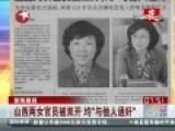 山西4官员同日被双开 两女性与他人通奸