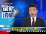 广西南宁一超市发生砍人事件 9人受伤