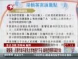 梁振英谈占中-政府迟早要采取行动