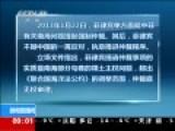 中方-国际海洋法庭无权审理南海仲裁