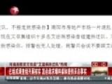 河南官方回应艾滋拆迁队-正向发布者核实