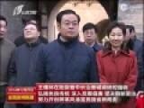 王儒林考察清名相故里 该家族38官无一贪
