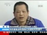 刘汉等5人被执行死刑 首都机场被抓现场曝光