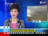 实拍巨型沙尘暴袭青海 沙墙高达数百米