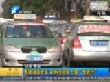 现场:郑州滴滴专车被百名出租车司机围堵砸车