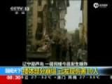 辽宁葫芦岛居民楼爆炸 半扇楼体坍塌已救出10人