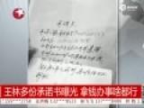 王林多份承诺书曝光 花1200万元搞弟子邹勇