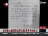 被拐卖女教师发签名信:公公为救人买下自己