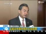 外交部长王毅:从没听说安倍9月访华这件事