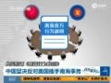 王毅坚定表态:中国不允许任何国家把南海搞乱