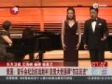 旅美华人音乐会纪念抗战 崔天凯:勿忘历史