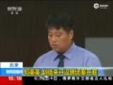 郭美美开设赌场案庭审画面 当庭认错但不认罪