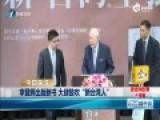 李登辉出版新书 称台湾和日本是命运共同体