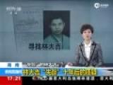 湖南小伙被警察带走后失踪十年至今 警方认错