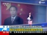 外交部副部长召见美驻华大使:抗议美舰进南沙