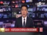 国台办回应释放台湾间谍:二人符合假释条件
