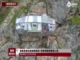 秘鲁悬崖边挂玻璃酒店 游客滑索道前来入住