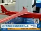 中航工业设计师透露正研发航母舰载无人机