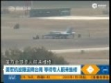 美F18战机故障迫降台南 美调派专人赴台维修
