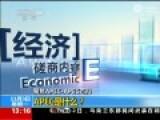 聚焦APEC-APEC是什么