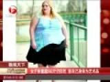 女子体重超560斤仍狂吃 称身体为艺术品