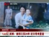 男子4岁被拐 24年后与亲父相见跪地痛哭