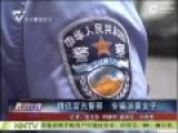 """情侣网购警服装警察 """"钓鱼执法""""敲诈失足女"""