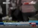 农妇自称见过神忽悠传销头目 三月骗走4千万