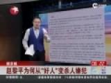 """赵黎平由""""好人""""沦为杀人犯:手握权力忘"""