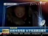 女子半夜搭乘出租车被甩高速路 路边痛哭
