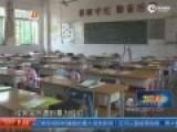 老师催交作业被四年级学生打入院 曾殴4名老师