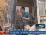 实拍广东闹市挖出43枚恐龙蛋 有人偷抱走被制止