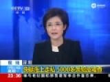 实拍深圳警方驾船追击走私快艇 查获5000条貂皮