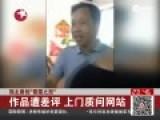 文联主席怒砸网站电脑:差评伤害了我 索赔10万