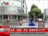 富婆轻信广场舞闺蜜内部指标 被诈骗1570万