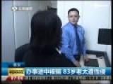 83岁老太安装假牙途中被骗 遭5旬男子性侵