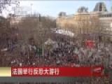 实拍奥朗德卡梅伦等政要挽臂声援反恐游行