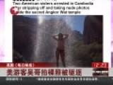 美国两姐妹在吴哥窟寺庙内互拍裸照被驱逐