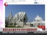 泰国白庙另建洗手间 仅供非中国游客使用