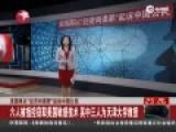 """天津大学教授在美遭诱捕 被美指控""""间谍"""""""