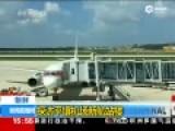 探访平壤机场新航站楼 内部国际化空姐清新靓丽