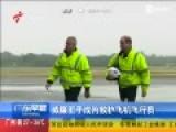 现场-威廉王子变救护机飞行员 工资全捐献