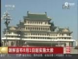 朝鲜将于8月实施大赦 以迎接朝鲜解放70周年