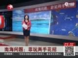 菲强推南海仲裁 曾扬言让世界施压中国退出南海