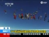 164名运动员破花样跳伞纪录 牵手组花朵图案