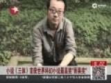 """刘慈欣谈获""""雨果奖"""":有幸运成分 平常心看待"""