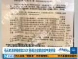 曝马云参加中美企业家座谈会 对演讲稿26次修改
